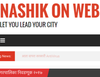 NOW nashik on web your own trusted digital news portal let you lead your city