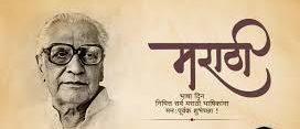 marathi bhasha divas मराठी भाषा दिवस