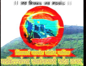 shivkarya gadkot sanvardhan sanstha nashik district logo
