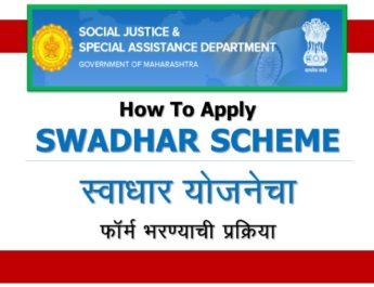 bharatratna dr babasaheb ambedkar swadhar yojana 2017-18 sc students