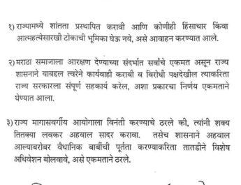 maratha arakshan meeting points