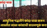 kandachal कांदाचाळ अनुदान योजना पूर्ण माहिती